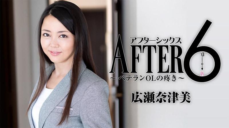 HEYZO-1829 Natsumi Hirose - 1080HD