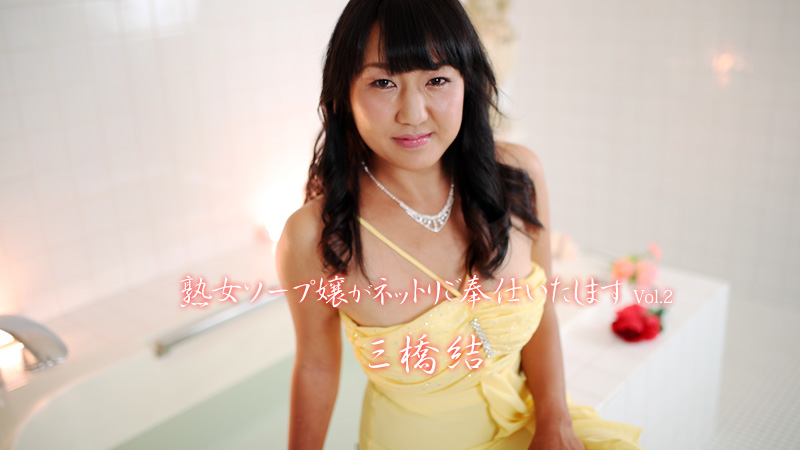 HEYZO-1834 Yui Mihashi - 1080HD