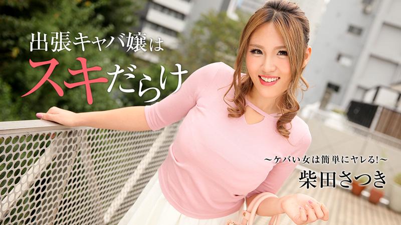 HEYZO-1838 Satsuki Shibata - 1080HD