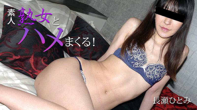 HEYZO-1843 Hitomi Nagase - 1080HD