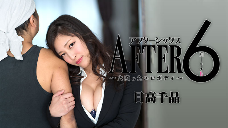 HEYZO-1854 Chiaki Hidaka - 1080HD