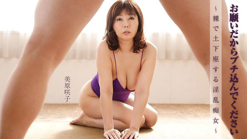 HEYZO-1857 Sakiko Mihara - 1080HD