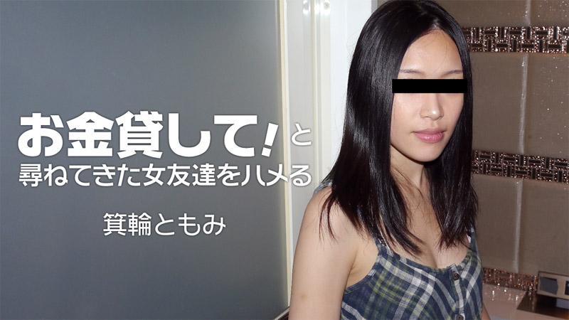 HEYZO-1860 Tomomi Minowa - 1080HD