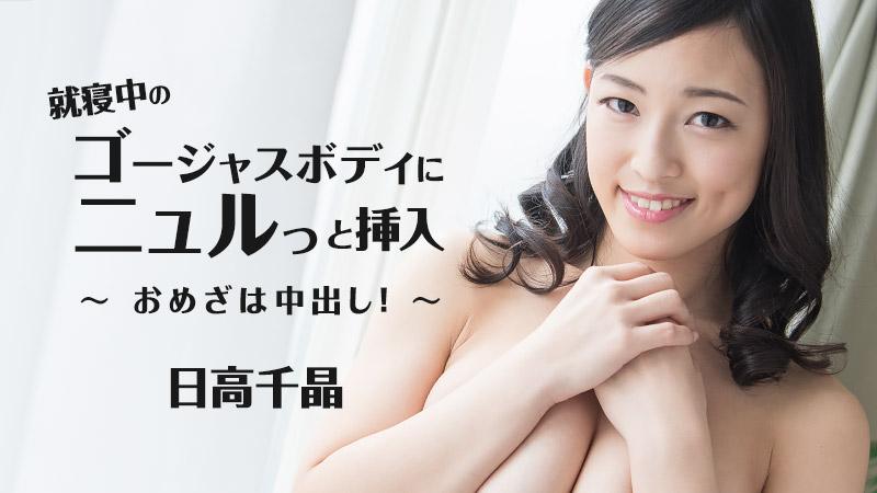 HEYZO-1873 Chiaki Hidaka - 1080HD