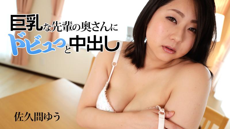 HEYZO-1880 Yu Sakuma - 1080HD