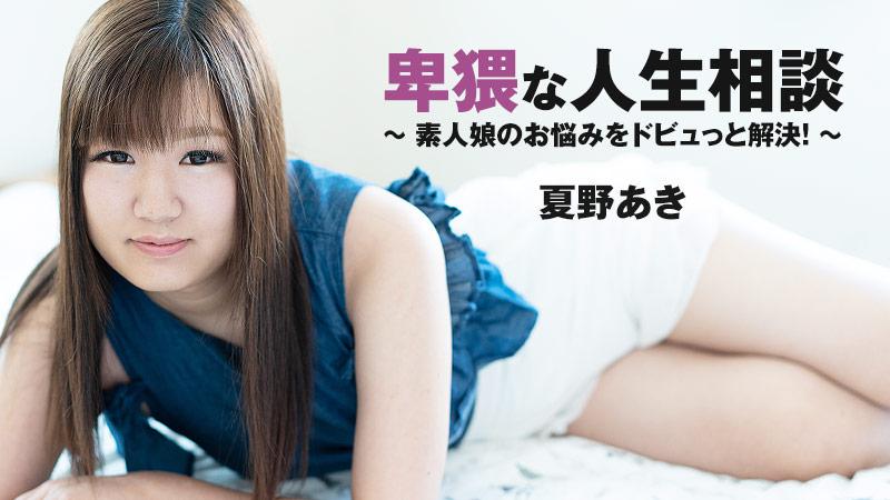 HEYZO-1912 Aki Natsuno - 1080HD