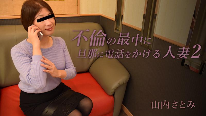 HEYZO-1932 Satomi Yamauchi - 1080HD