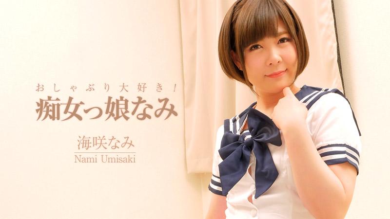 HEYZO-2006 Nami Umisaki - 1080HD