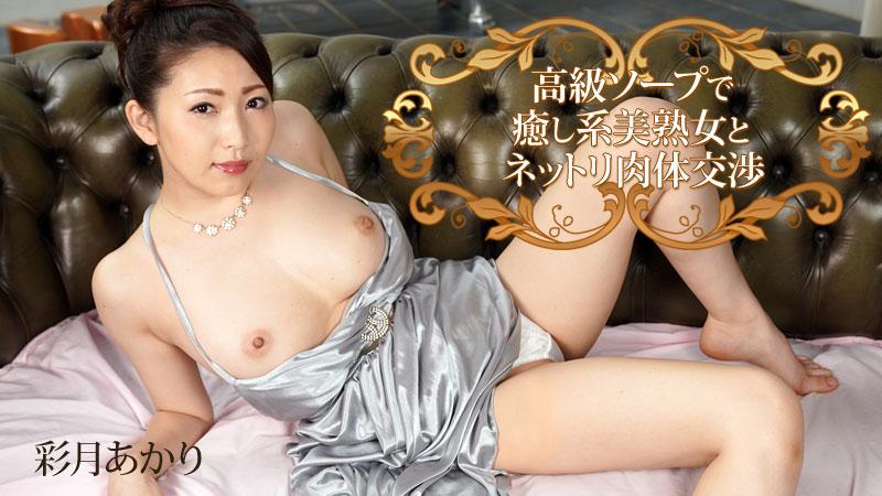 HEYZO-2009 Akari Satsuki - 1080HD