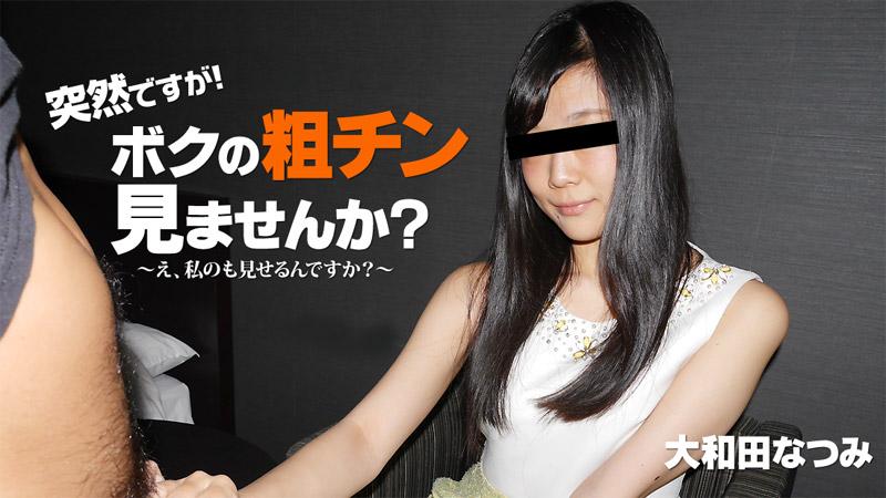 HEYZO-2010 Natsumi Owada - 1080HD