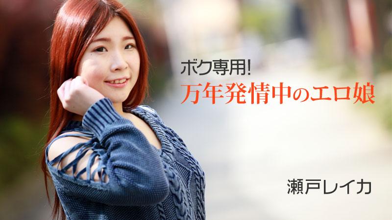 HEYZO-2011 Reika Seto - 1080HD