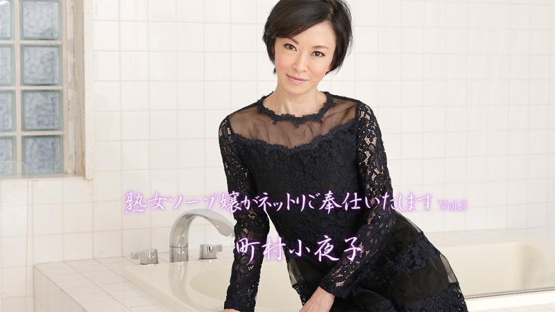 HEYZO-2012 Sayoko Machimura - 1080HD