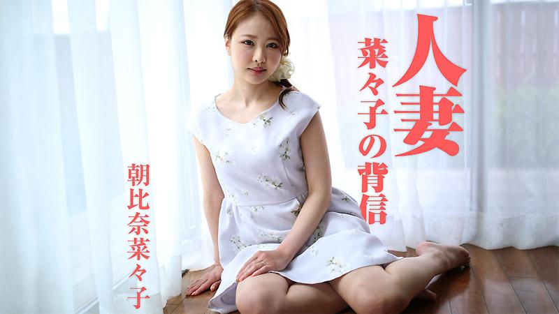 HEYZO-2026 Nanako Asahina - 1080HD