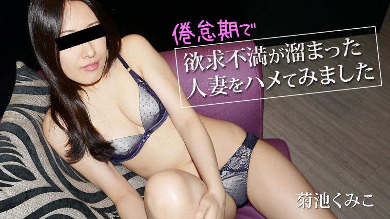 HEYZO-2032 Kikuchi Kumiko - 1080HD