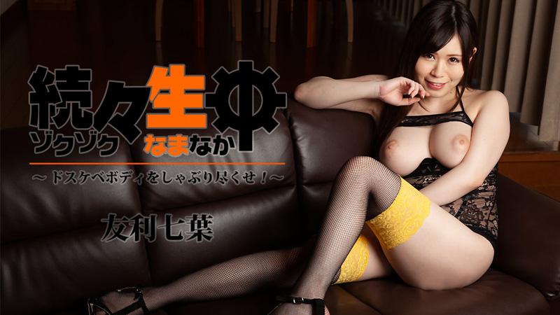 HEYZO-2036 Nanaha Tomori - 1080HD