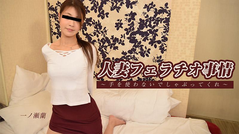 HEYZO-2042 Ran Ichinose - 1080HD