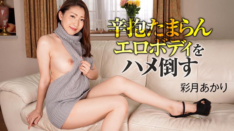 HEYZO-2049 Akari Satsuki - 1080HD