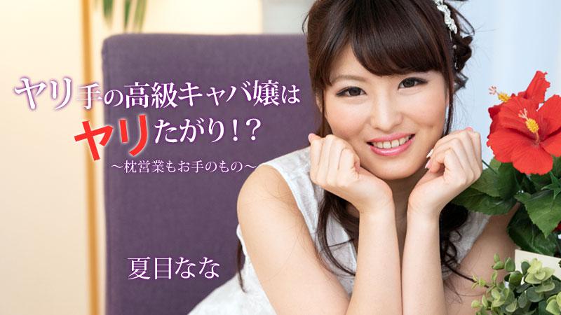 HEYZO-2056 Natsume Nana - 720HD
