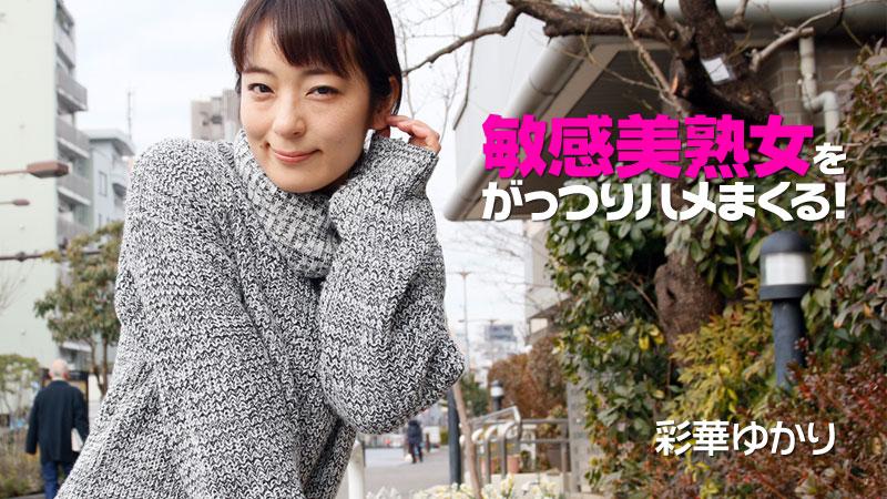 HEYZO-2073 Ayaka Yukari - 1080HD