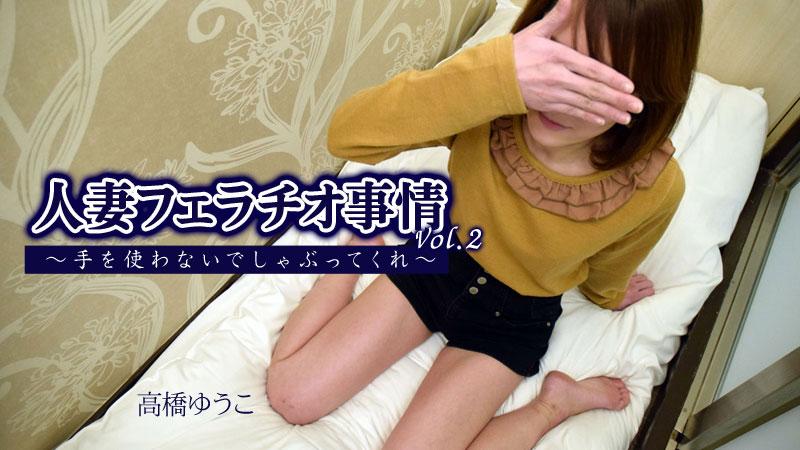 HEYZO-2089 Takahashi Yuko - 1080HD