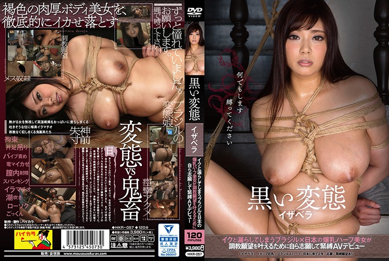 HIKR-057 Sasamiya Erena Japan Half Beautiful - 1080HD