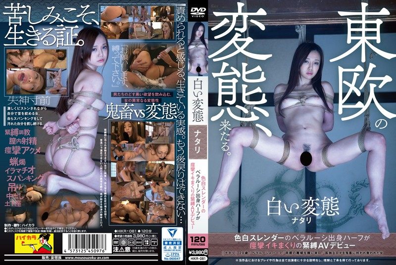 HIKR-081 Slender Belarusian Half-birth AV Debut - 1080HD