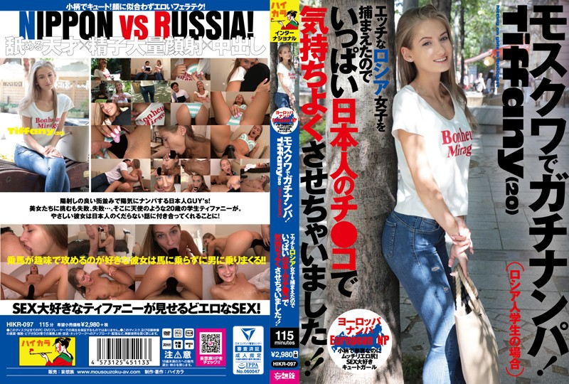 HIKR-097 Tiffany Russian Girls SEX Japanese Friends - 1080HD