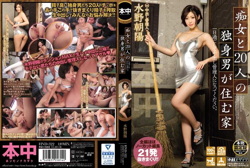 HND-322 Mizuno Asahi SEX 20 People Single Man - 720HD