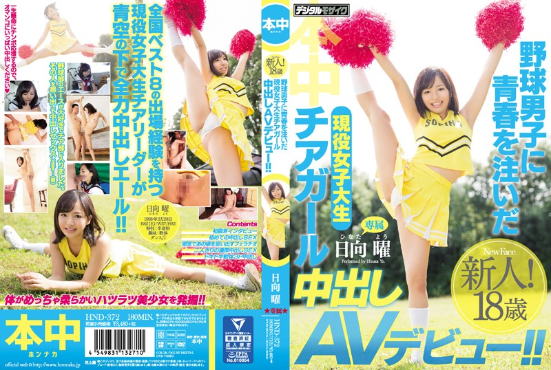HND-372 Hinata You Student AV Debut - 1080HD