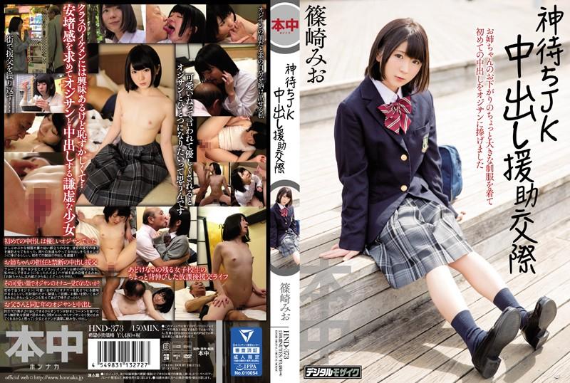 HND-373 Shinosaki Mio JK Assistance - 1080HD