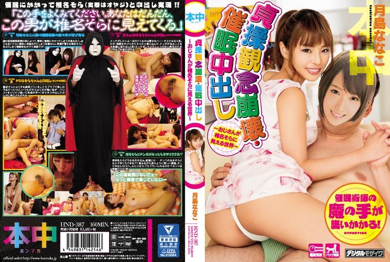 HND-387 Tsukishima Nanako Hypnosis-uncle - 1080HD