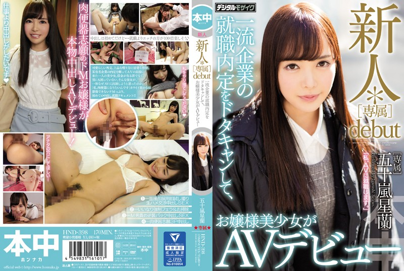 HND-398 Igarashi Seiran Newcomer AV Debut - 1080HD