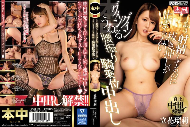 HND-400 Tachibana Ruri SEX Ejaculation - 1080HD
