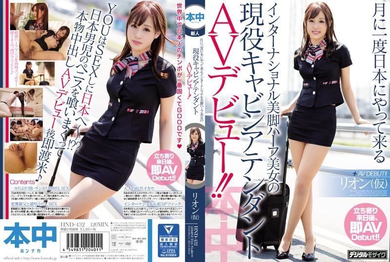HND-432 International Beautiful Legs AV Debut - 1080HD