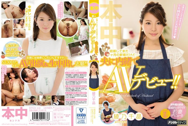 HND-441 Ayano Chiaki AV Debut - 1080HD