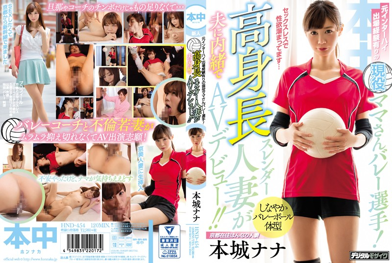 HND-454 Honjo Nana Valley Players AV Debut - 1080HD