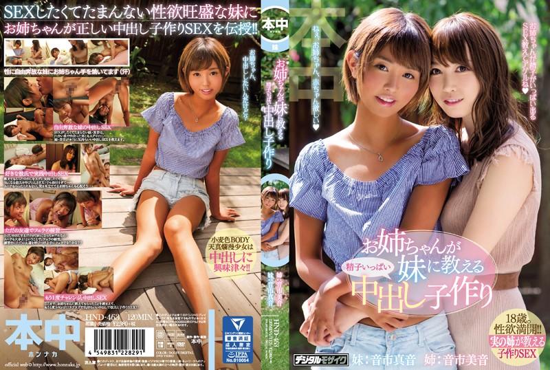 HND-463 Oichi Mio Otoichi Masato Sister - 1080HD