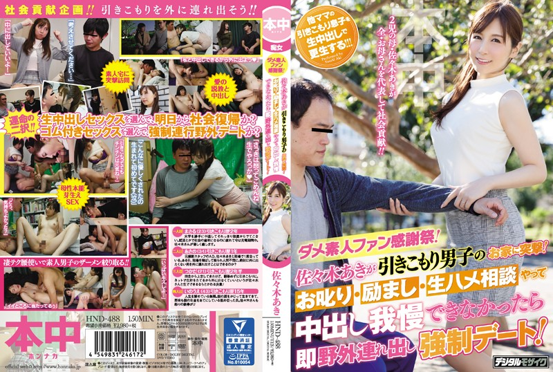 HND-488 Sasaki Aki Thanksgiving Amateur Fan - 1080HD