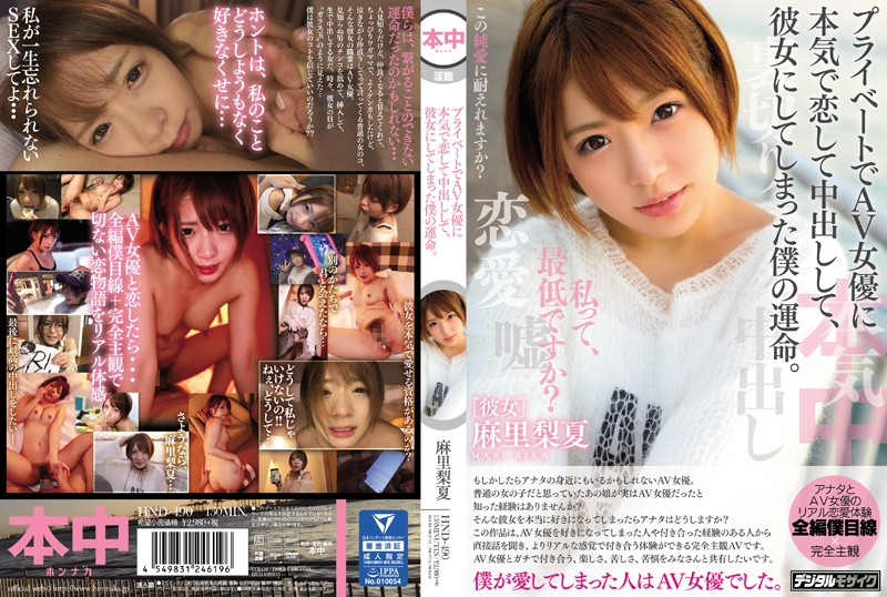 HND-490 Mari Rika AV Actress In Private - 1080HD
