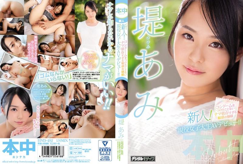 HND-492 Morikawa Suzuka Student AV Debut - 1080HD