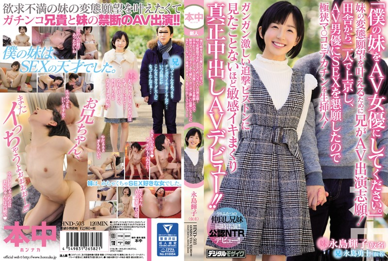 HND-503 My Sister SEX Elder Brother - 1080HD