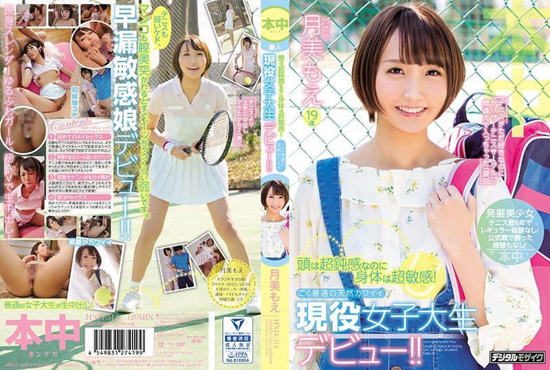 HND-514 Tsukimi Moe College Student Debut - 1080HD