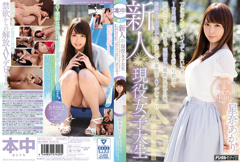 HND-515 Hoshina Akari College Student Debut - 1080HD