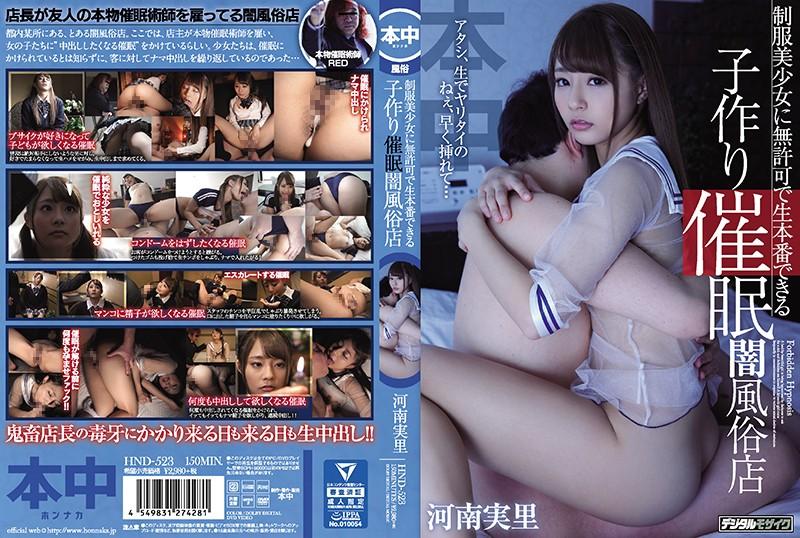 HND-523 Kawana Minori Pretty Uniform Girls - 1080HD
