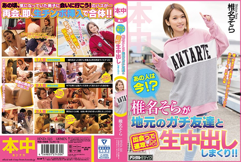 HND-525 Shiina Sora Local Gagi Friends - 1080HD