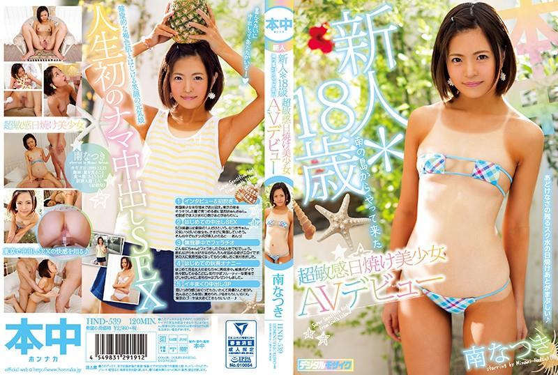HND-539 Minami Natsuki 18 Years Old AV Debut - 1080HD