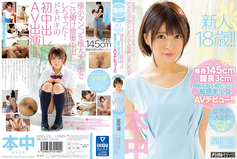 HND-555 Hoshizaki Rin 18 Years Old Height 145cm - 1080HD