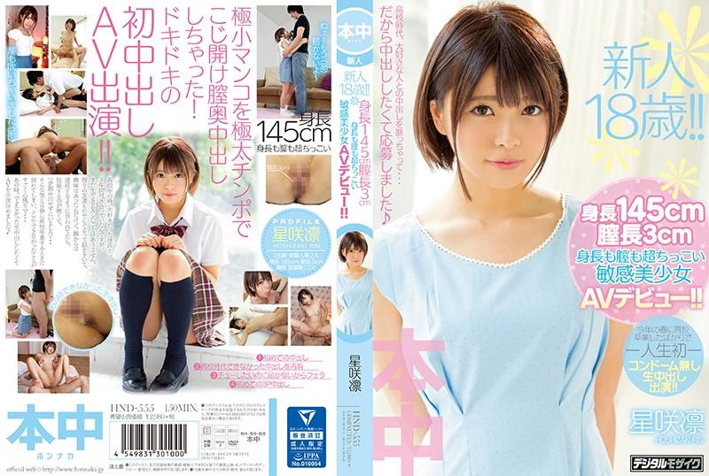 HND-555 Hoshizaki Rin 18 Years Old Height 145cm - 1080HD
