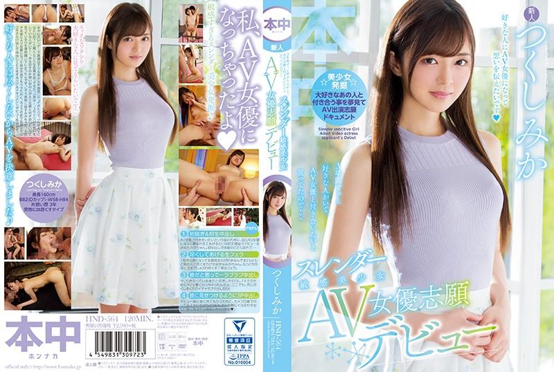 HND-564 Tsukushi Mika Slender AV Debut - 1080HD