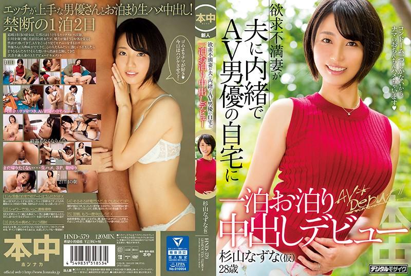 HND-579 Sugiyama Nazuna Frustration Wife - 1080HD